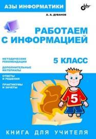 Работаем с информацией. Книга для учителя. 5 класс ISBN 5-94157-447-9