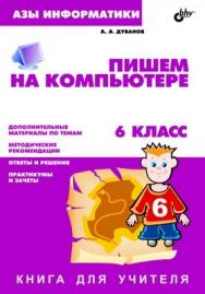 Пишем на компьютере. Книга для учителя.           6 класс ISBN 5-94157-450-9