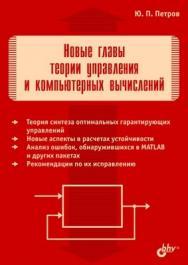 Новые главы теории управления и компьютерных вычислений ISBN 978-5-9775-2013-3