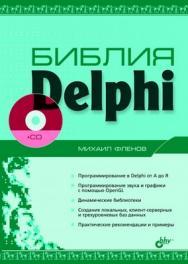 Библия Delphi ISBN 5-94157-456-8