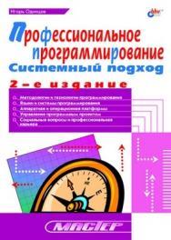 Профессиональное программирование. Системный подход, 2 изд. ISBN 5-94157-457-6