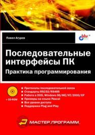 Последовательные интерфейсы ПК. Практика программирования ISBN 5-94157-468-1
