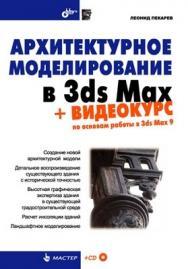 Архитектурное моделирование в 3ds Max ISBN 978-5-94157-474-2