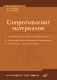 Сопротивление материалов. 3-е изд. ISBN 5-94157-484-3