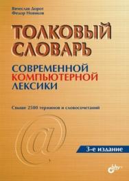 Толковый словарь современной компьютерной лексики, 3 изд. ISBN 978-5-94157-491-9