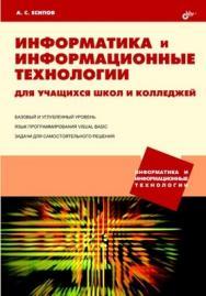 Информатика и информационные технологии для учащихся школ и колледжей ISBN 5-94157-537-8