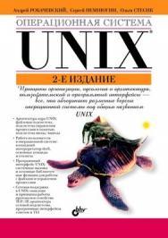 Операционная система UNIX, 2 изд. ISBN 978-5-9775-1428-6