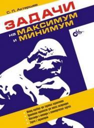 Задачи на максимум и минимум ISBN 5-94157-539-4