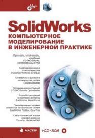 SolidWorks. Компьютерное моделирование в инженерной практике ISBN 5-94157-558-0