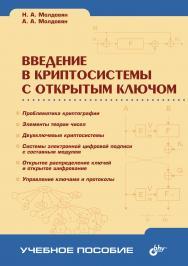 Введение в криптосистемы с открытым ключом ISBN 5-94157-563-7