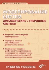 Моделирование систем. Динамические и гибридные системы ISBN 5-94157-578-5