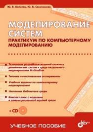 Моделирование систем. Практикум по компьютерному моделированию ISBN 978-5-94157-580-0