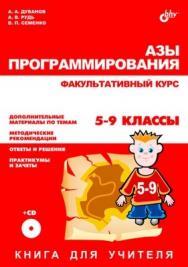 Азы программирования. Факультативный курс. Книга для учителя ISBN 5-94157-584-X