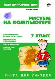 Рисуем на компьютере. Книга для учителя.       7 класс ISBN 5-94157-586-6