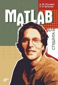 MATLAB для студента ISBN 978-5-94157-595-4