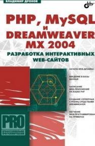 PHP, MySQL и Dreamweaver MX 2004. Разработка интерактивных Web-сайтов ISBN 5-94157-598-X