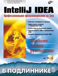 IntelliJ IDEA. Профессиональное программирование на Java ISBN 5-94157-607-2