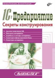 1С: Предприятие. Секреты конструирования ISBN 5-94157-628-5