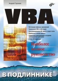 VBA ISBN 5-94157-633-1