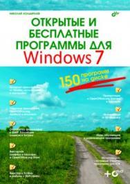 Открытые и бесплатные программы для Windows 7 ISBN 978-5-94157-646-3
