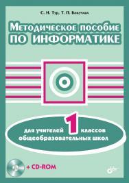 Методическое пособие по информатике для учителей 1 классов общеобразовательных школ ISBN 978-5-94157-685-2
