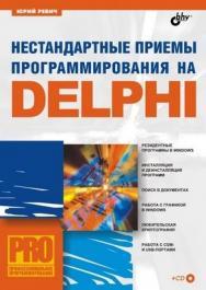 Нестандартные приемы программирования на Delphi ISBN 5-94157-686-2