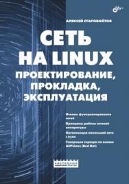 Сеть на Linux: проектирование, прокладка, эксплуатация ISBN 5-94157-687-0