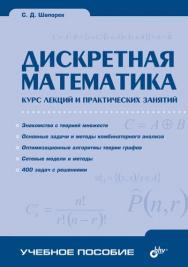 Дискретная математика. Курс лекций и практических занятий ISBN 978-5-94157-703-3
