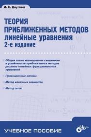 Теория приближенных методов. Линейные уравнения, 2 изд. ISBN 5-94157-737-0