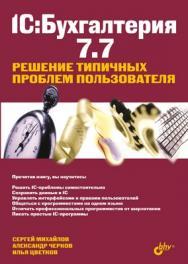 1С:Бухгалтерия 7.7. Решение типичных проблем пользователя ISBN 5-94157-753-2