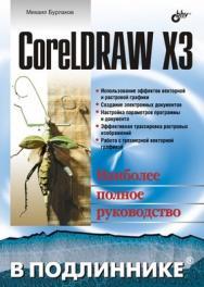 CorelDRAW X3 ISBN 5-94157-758-3
