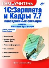 Самоучитель 1С:Зарплата и Кадры 7.7. Повседневные операции. Советы опытного бухгалтера ISBN 5-94157-767-2