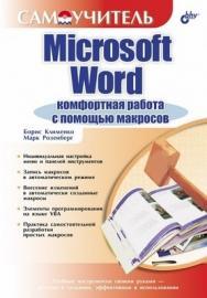 Microsoft Word: комфортная работа с помощью макросов ISBN 5-94157-775-3
