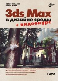 3ds Max в дизайне среды ISBN 978-5-94157-779-8