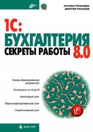 1С: Бухгалтерия 8.0. Секреты работы ISBN 5-94157-785-0