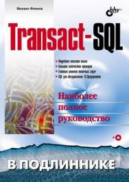 Transact-SQL ISBN 978-5-94157-790-7