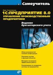 1С:Предприятие 8.0. Управление производственным предприятием. Ведение бухгалтерского учета ISBN 5-94157-798-2