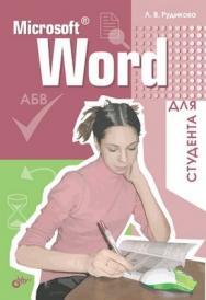 Microsoft Word для студента ISBN 5-94157-806-7