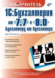 1С:Бухгалтерия от 7.7 к 8.0. Бухгалтеру от бухгалтера ISBN 5-94157-814-8