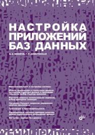 Настройка приложений баз данных ISBN 5-94157-840-7