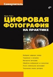 Цифровая фотография на практике ISBN 5-94157-841-5
