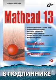 Mathcad 13 ISBN 5-94157-850-4