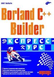 Borland C++ Builder 6. Экспресс-курс ISBN 5-94157-855-5