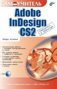 Самоучитель Adobe InDesign CS2 ISBN 5-94157-857-1