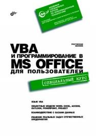 VBA и программирование в MS Office для пользователей ISBN 5-94157-863-6