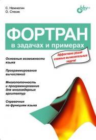 Фортран в задачах и примерах ISBN 978-5-94157-873-3