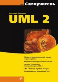 Самоучитель UML 2 ISBN 978-5-94157-878-8
