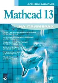 Mathcad 13 на примерах ISBN 5-94157-880-6