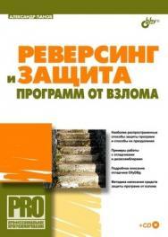 Реверсинг и защита программ от взлома ISBN 5-94157-889-X