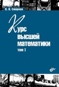 Курс высшей математики. Том I. 24-е изд. ISBN 978-5-94157-909-9